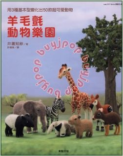 Chinese Japanese Craft Pattern Book Felt Wool Wild Life Animal Zoo